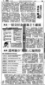 産経新聞090825