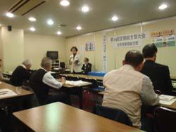 社民党新宿総支部定期大会