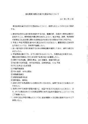 東北関東大震災受けた国会対応