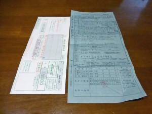 青切符と納付書